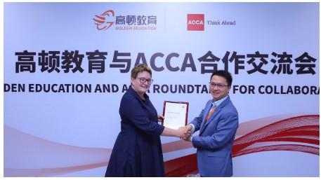 高頓教育廣州、南京分校成為ACCA白金級教育合作伙伴
