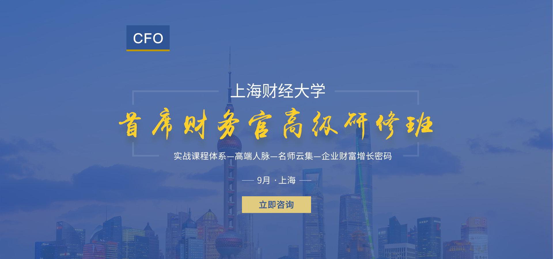 上海財經大學首席財務官高級研修班(CFO研修班)