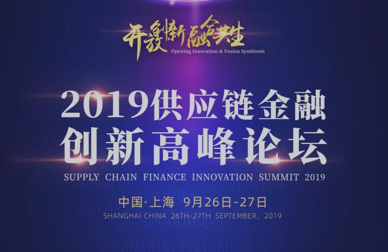 2019供應鏈金融創新高峰論壇-火熱報名中!