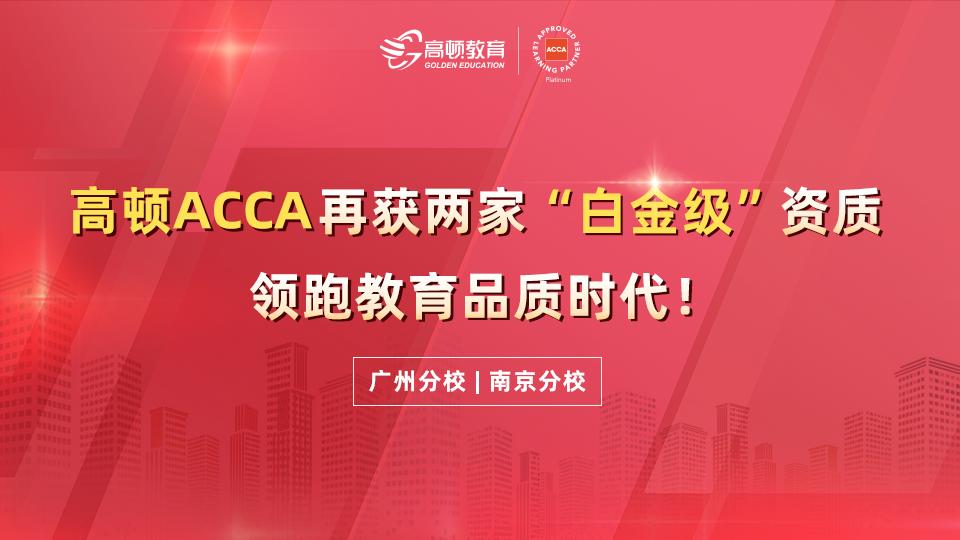 空前!高頓ACCA再獲兩家白金級資質,領跑教育品質時代!