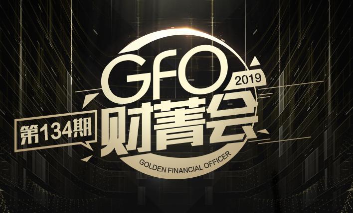 高頓GFO財菁會(第134期)——財務信息時代下的績效管理與內部控制