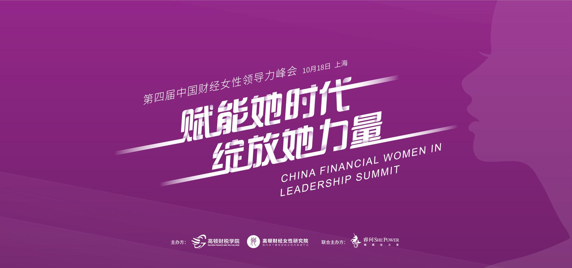 第四屆中國財經女性CFO領導力峰會