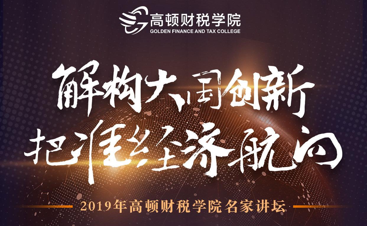 【名家講壇】解構大國創新,把準經濟航向—深圳站