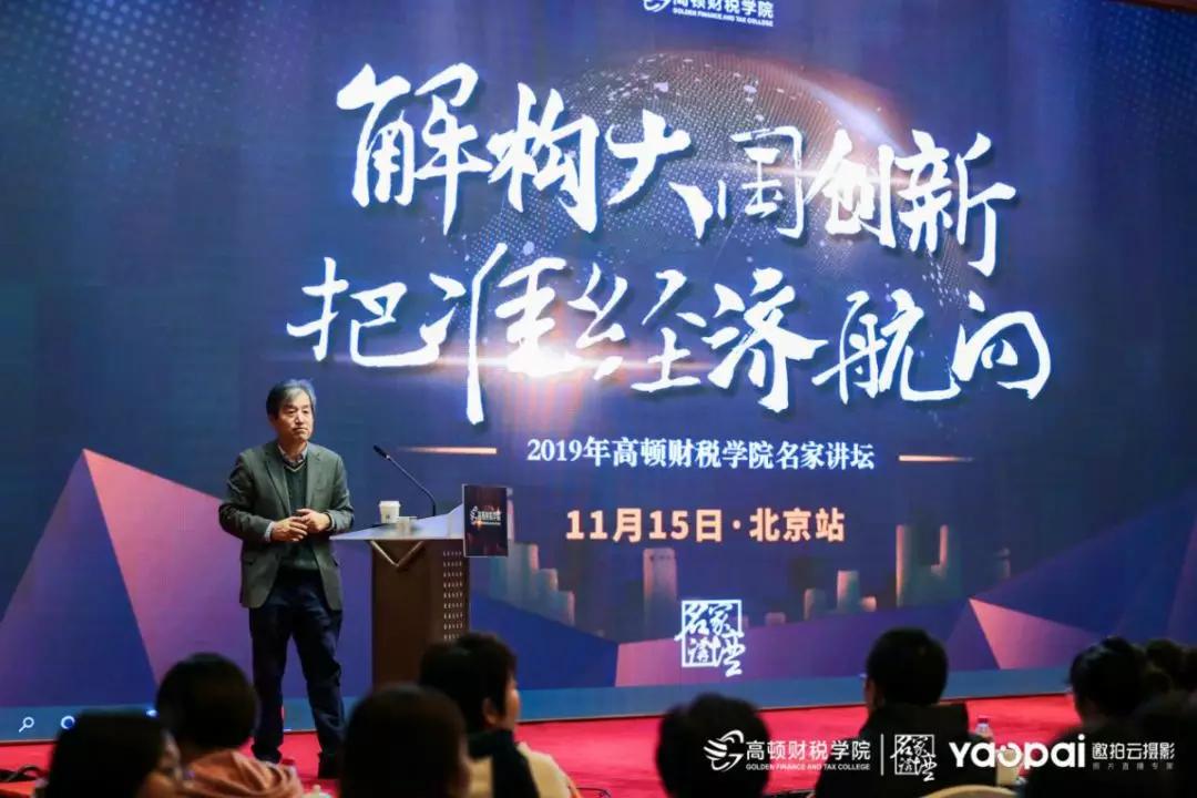"""2019『名家講壇』:大變局下如何""""突圍"""",武漢北京雙城智慧開啟"""