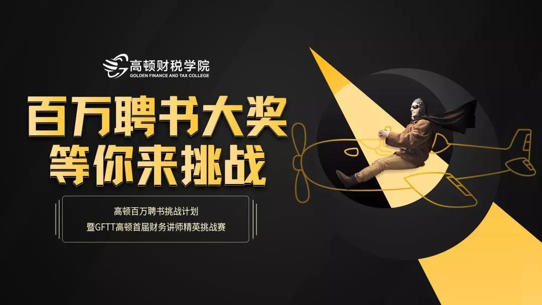 解鎖 | GFTT中國首屆財務講師精英挑戰賽參賽指南!
