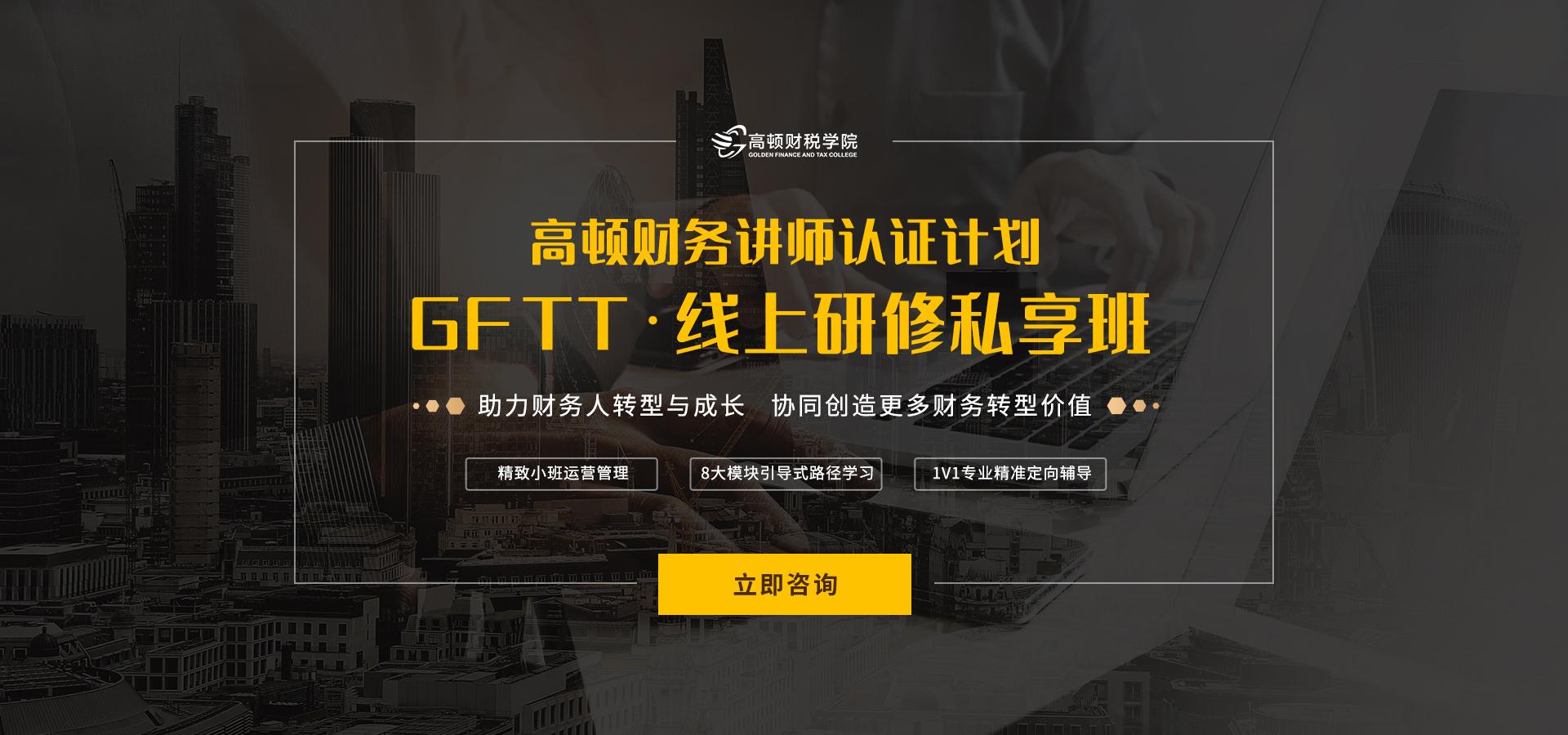 高頓財務講師認證計劃-GFTT線上研修私享班!助力財務人轉型與成長,協同創造更多財務轉型價值