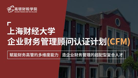 上海财经大学·企业财务管理顾问认证计划(CFM)