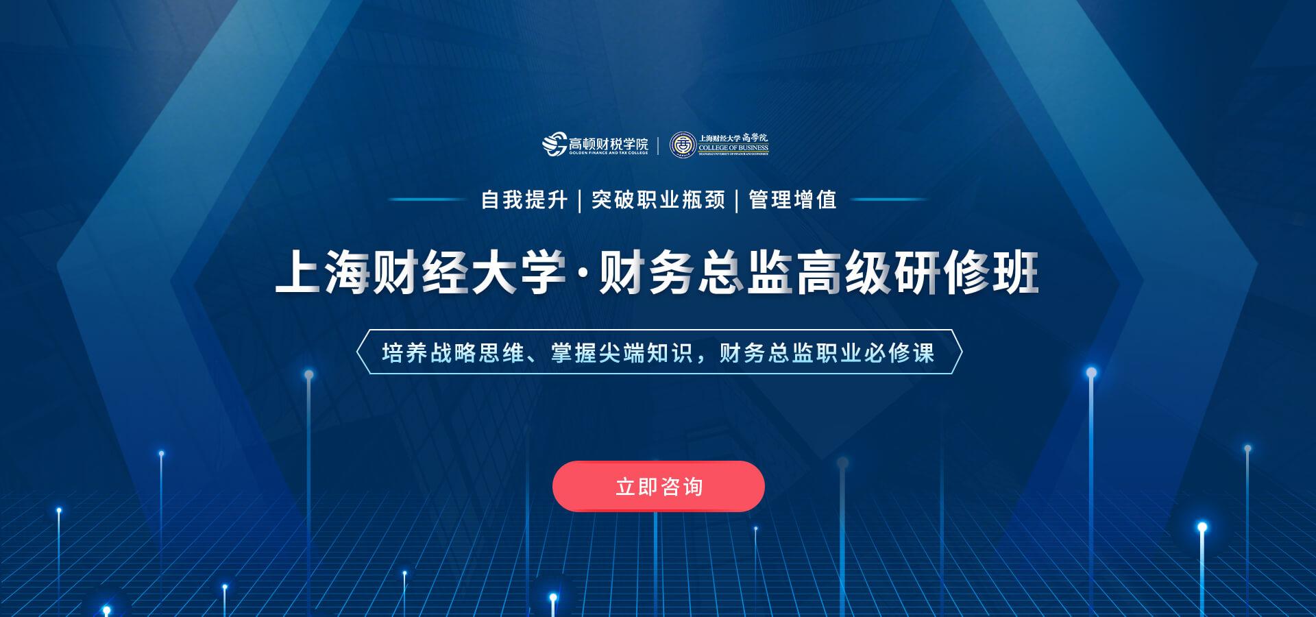 上海財經大學·財務總監高級研修班-財務總監班