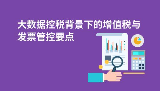 大数据控税背景下的增值税与发票协同管控要点