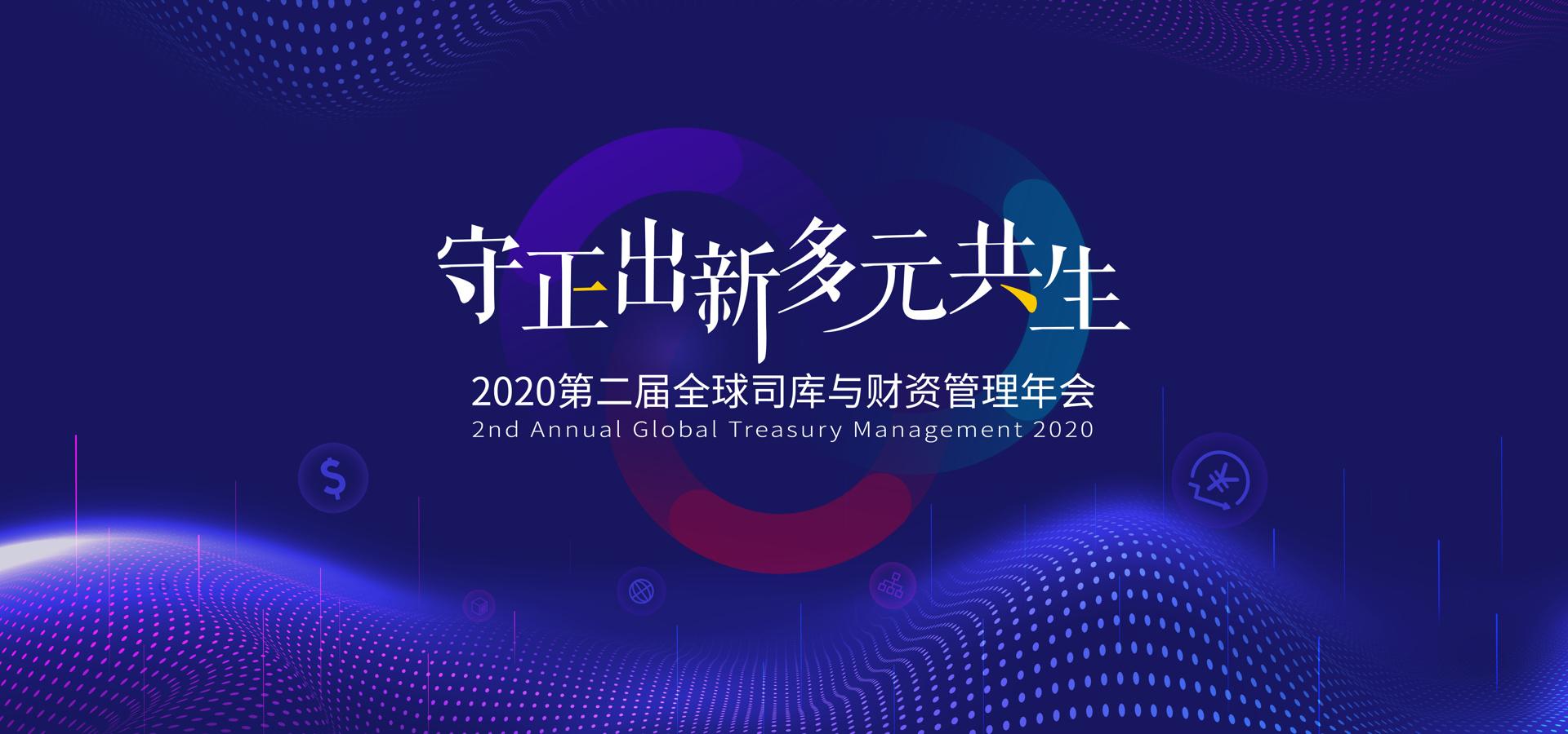 2020年全球司庫與財資管理年會