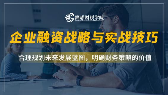 財務經理培訓課程 企業融資策略與實戰技巧