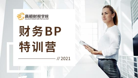 财务BP特训营