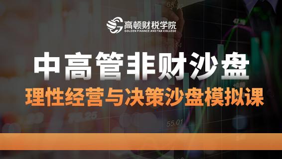 中高管非财沙盘——理性经营与决策沙盘模拟课程