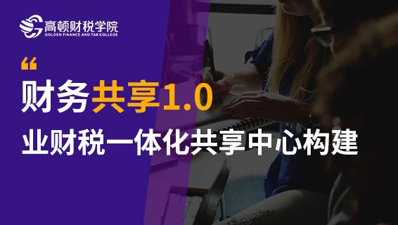 財務經理培訓課程-財務共享1.0:業財稅一體化共享中心構建