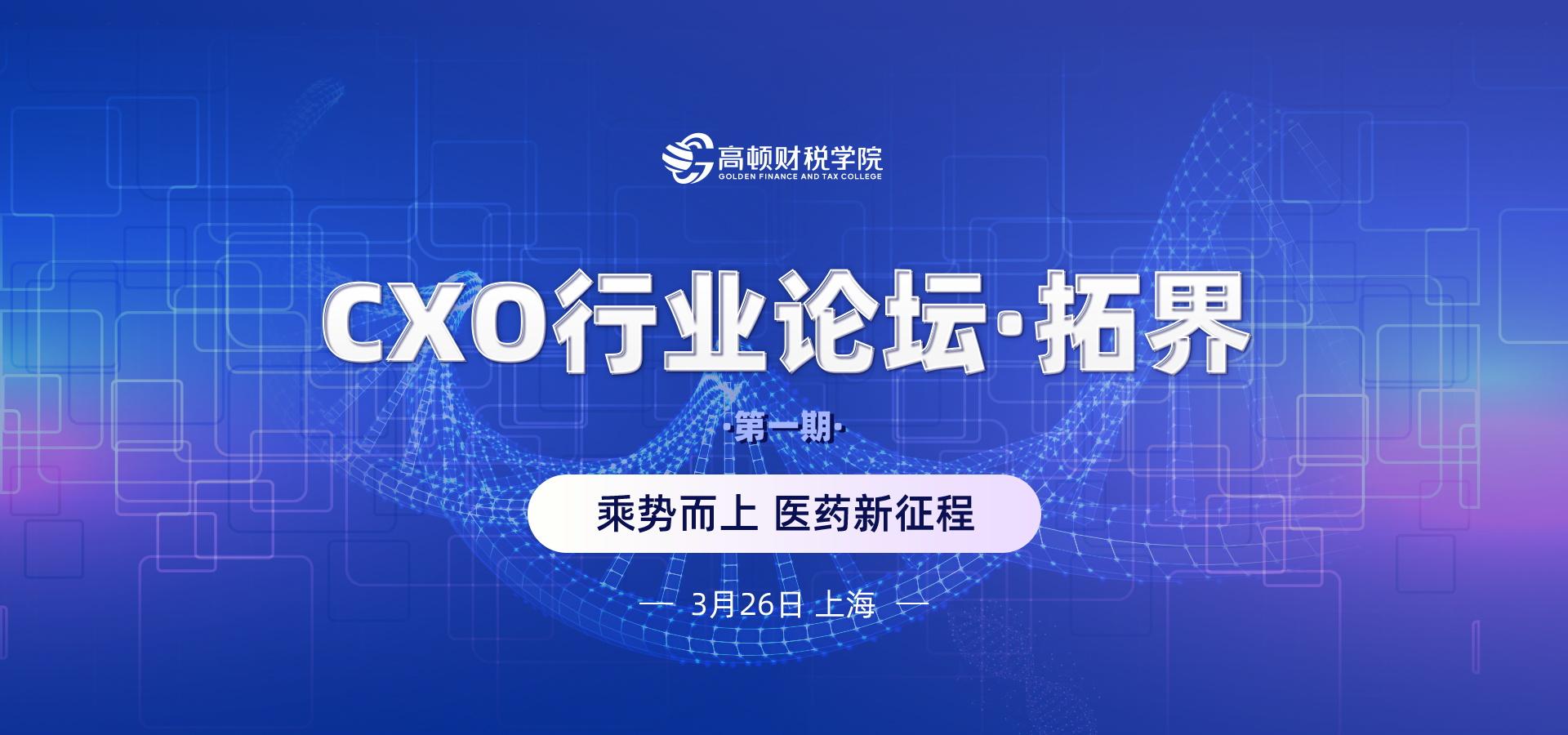 CXO行業論壇·拓界 第一期 乘勢而上,醫藥新征程