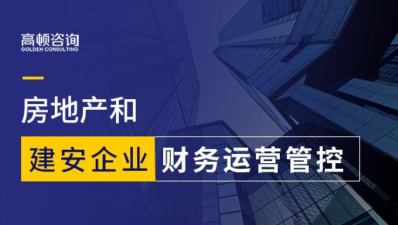 財務經理培訓課程-房地產和建安企業財務運營管控