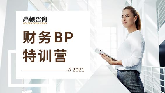 財務經理培訓課程 財務BP特訓營