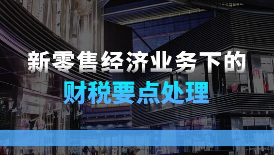 財務經理培訓課程-新零售經濟業務下的財稅要點處理