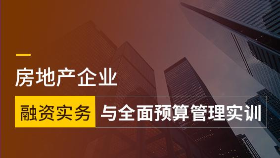 財務經理培訓課程-房地產企業融資實務與全面預算管理實訓