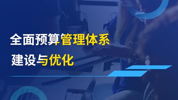 財務經理培訓課程-全面預算管理體系建設與優化