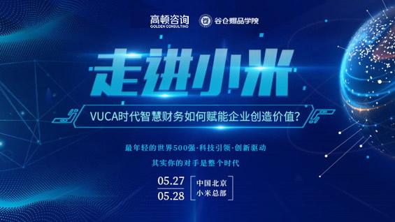 財務經理培訓課程-【走進小米】VUCA時代智慧財務如何賦能企業創造價值?