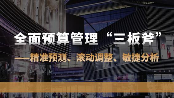 """財務經理培訓課程-全面預算管理""""三板斧"""" ——精準預測、滾動調整、敏捷分析"""