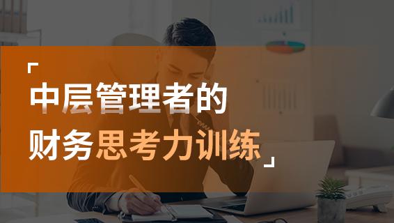 財務經理培訓課程-中層管理者的財務思考力行動學習課程