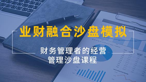 財務經理培訓課程-業財融合沙盤模擬工作坊 :財務管理者的經營管理沙盤模擬