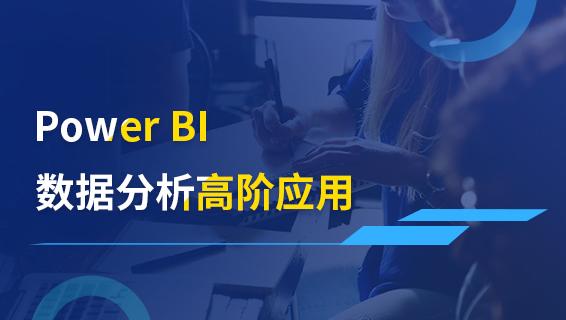 Power BI 数据分析高阶应用