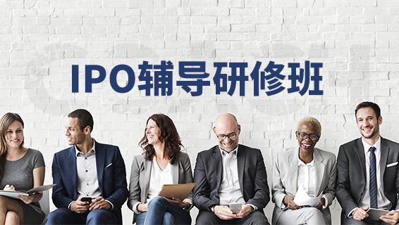 財務經理培訓課程 IPO輔導研修班