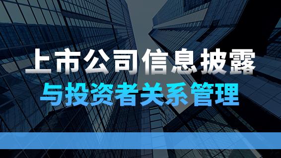 財務經理培訓課程-上市公司信息披露與投資者關系管理