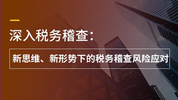 財務經理培訓課程-深入稅務稽查:新思維、新形勢下的稅務稽查風險應對