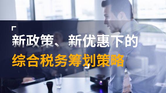 財務經理培訓課程-新政策、新優惠下的綜合稅務籌劃策略
