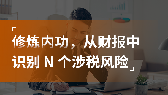 財務經理培訓課程-修煉內功,從財報中識別 N 個涉稅風險