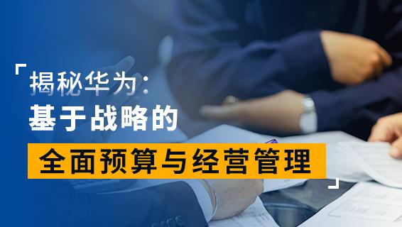 財務經理培訓課程-揭秘華為:基于戰略的全面預算與經營管理
