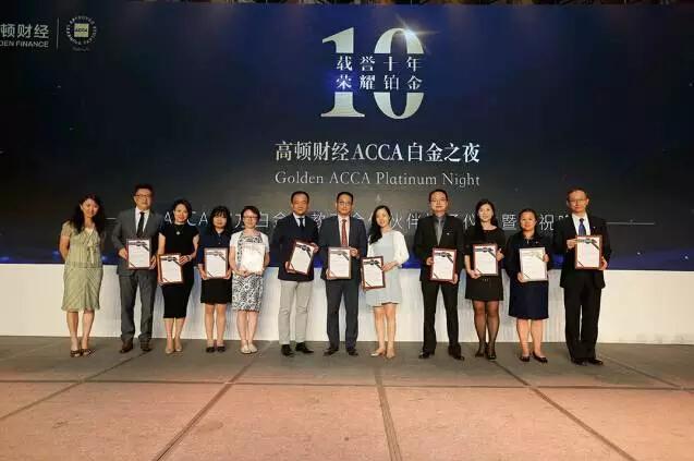 高頓教育成立中國大學生財經職業發展專家指導委員會