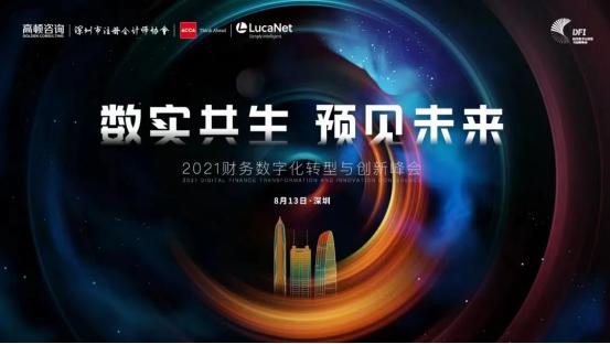 倒計時!2021財務數字化轉型與創新峰會深圳站盛大來襲