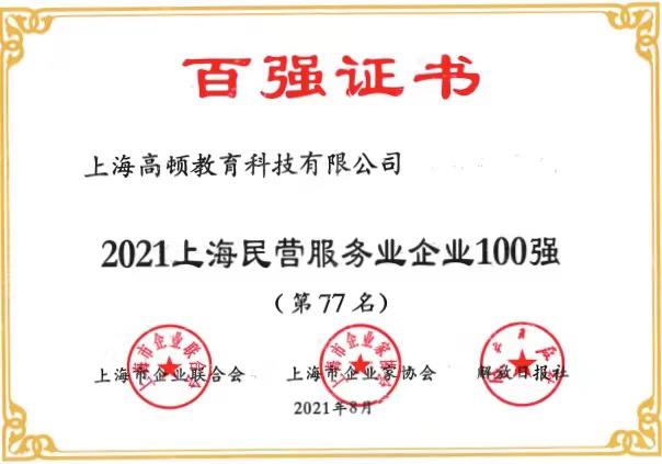 高頓教育榮膺2021上海民營服務業企業100強