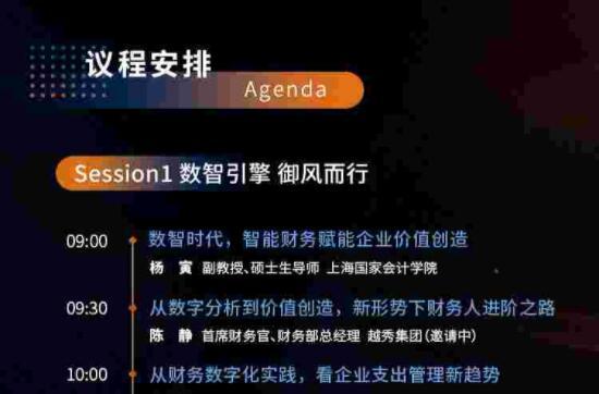 2021財務數字化轉型與創新峰會廣州站九月啟航