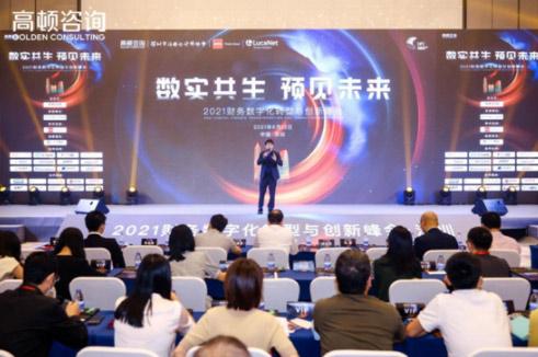 三新萬物 相約鵬城 | 2021財務數字化轉型與創新峰會·深圳站圓滿舉辦