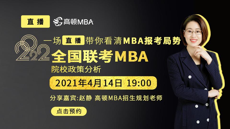 一场直播带你看清MBA报考形势