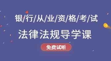 银行从业资格考试法律法规导学课