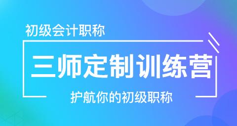 2019初级职称三师定制训练营